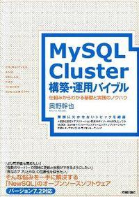 MySQL Cluster構築・運用バイブル / 仕組みからわかる基礎と実践のノウハウ