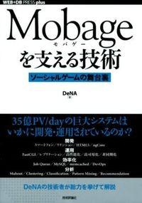 Mobageを支える技術 / ソーシャルゲームの舞台裏