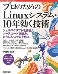 プロのためのLinuxシステム・10年効く技術 / シェルスクリプトを書き,ソースコードを読み,自在にシステムを作る