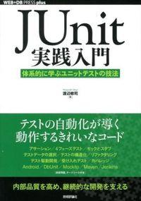 JUnit実践入門 / 体系的に学ぶユニットテストの技法