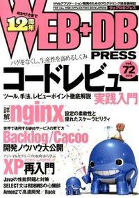 WEB+DB PRESS vol.72 / Webアプリケーション開発のためのプログラミング技術情報誌