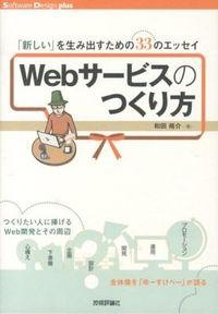 Webサービスのつくり方 / 「新しい」を生み出すための33のエッセイ
