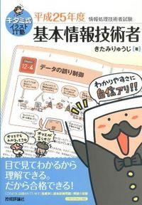 キタミ式イラストIT塾基本情報技術者 平成25年度 / 情報処理技術者試験