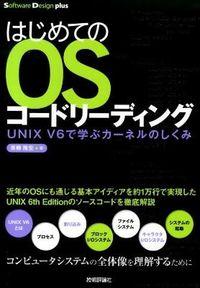 はじめてのOSコードリーディング / UNIX V6で学ぶカーネルのしくみ