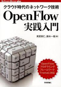 OpenFlow実践入門 / クラウド時代のネットワーク技術