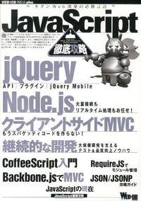 JavaScript徹底攻略 / JQuery/Node.js/クライアントサイドMVC/CoffeeScript/Backbone.