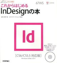 これからはじめるInDesignの本 / CS6/CS5.5対応版