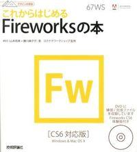 これからはじめるFireworksの本 / CS6対応版