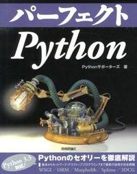パーフェクトPython