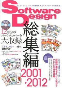 Software Design総集編 2001~2012 / 12年分のバックナンバーを大収録