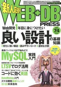 WEB+DB PRESS vol.74 / Webアプリケーション開発のためのプログラミング技術情報誌