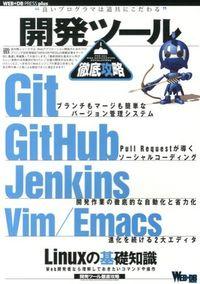 開発ツール徹底攻略 / Git/GitHub/Jenkins/Vim/Emacs/Linuxの基礎知識 良いプログラマは道具にこだわる