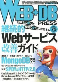 WEB+DB PRESS vol.75 / Webアプリケーション開発のためのプログラミング技術情報誌