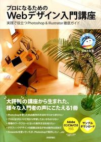 プロになるためのWebデザイン入門講座 / 実践で役立つPhotoshop & Illustrator徹底ガイド