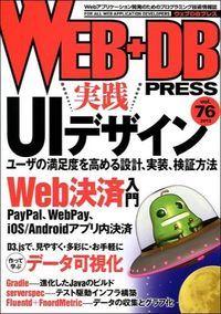 WEB+DB PRESS vol.76 / Webアプリケーション開発のためのプログラミング技術情報誌