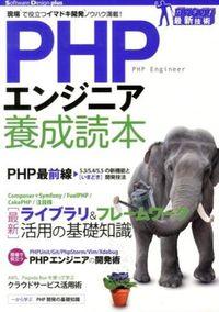 PHPエンジニア養成読本 / 現場で役立つイマドキ開発ノウハウ満載! ガッチリ!最新技術