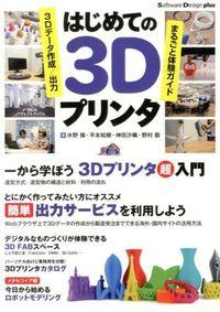 はじめての3Dプリンタ / 3Dデータ作成/出力まるごと体験ガイド