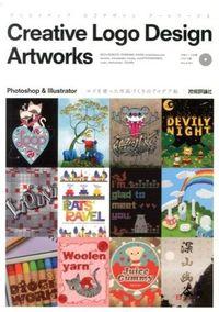 クリエイティブロゴデザインアートワークス / Photoshop & Illustrator ロゴを使った作品づくりのアイデア帖