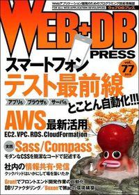WEB+DB PRESS vol.77 / Webアプリケーション開発のためのプログラミング技術情報誌