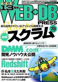 WEB+DB PRESS vol.78 / Webアプリケーション開発のためのプログラミング技術情報誌