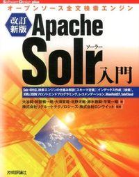 Apache Solr入門 改訂新版 / オープンソース全文検索エンジン
