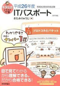 キタミ式イラストIT塾ITパスポート 平成26年度