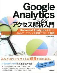 Google Analyticsによるアクセス解析入門 / Universal Analyticsを使ったWebマーケティング実践テクニック100