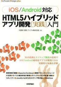 HTML5ハイブリッドアプリ開発「実践」入門 / iOS/Android対応