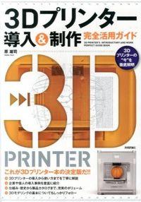 3Dプリンター導入&制作完全活用ガイド