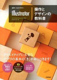 世界一わかりやすいIllustrator操作とデザインの教科書 / CC/CS6/CS5/CS4対応