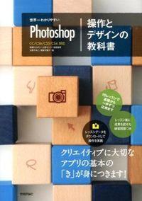 世界一わかりやすいPhotoshop操作とデザインの教科書 / CC/CS6/CS5/CS4対応