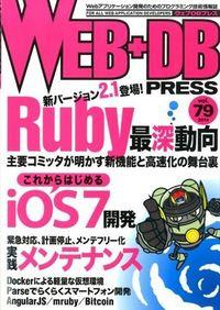 WEB+DB PRESS vol.79 / Webアプリケーション開発のためのプログラミング技術情報誌
