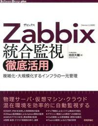 Zabbix統合監視徹底活用 / 複雑化・大規模化するインフラの一元管理 Version 2.2対応