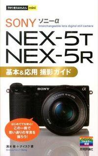 ソニーα NEXー5T/5R基本&応用撮影ガイド