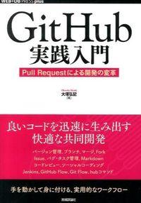GitHub実践入門 / Pull Requestによる開発の変革