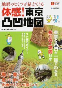 地形のヒミツが見えてくる体感!東京凸凹地図 / 飛んで・乗って走って・歩いて大地のリズムを感じよう!