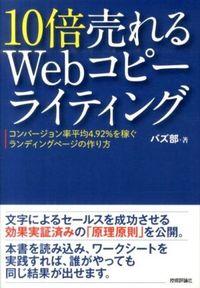 10倍売れるWebコピーライティング / コンバージョン率平均4.92%を稼ぐランディングページの作り方
