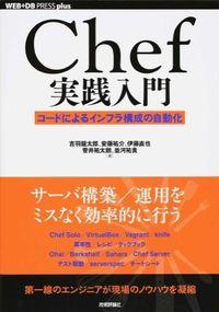 Chef実践入門 / コードによるインフラ構成の自動化
