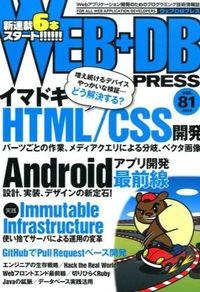 WEB+DB PRESS vol.81 / Webアプリケーション開発のためのプログラミング技術情報誌