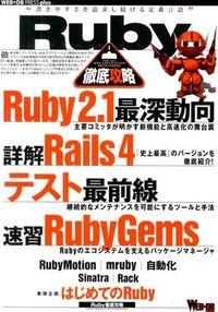 Ruby徹底攻略 自動化