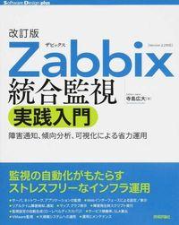 Zabbix統合監視実践入門 改訂版 / 障害通知、傾向分析、可視化による省力運用 Version 2.2対応