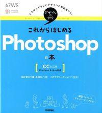 これからはじめるPhotoshopの本 / CC対応版 Windows & Mac対応