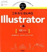 これからはじめるIllustratorの本 / CC対応版 Windows & Mac対応