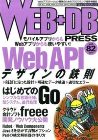 特集Web APIデザイン|Go|freee|Hubot|Web Components