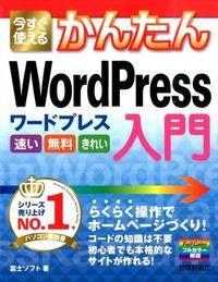 今すぐ使えるかんたんWordPress入門