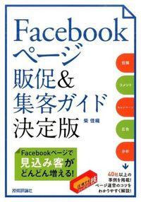 Facebookページ販促&集客ガイド / 決定版