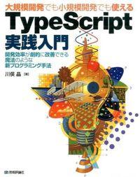 大規模開発でも小規模開発でも使えるTypeScript実践入門