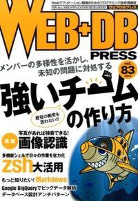 WEB+DB PRESS vol.83 / Webアプリケーション開発のためのプログラミング技術情報誌