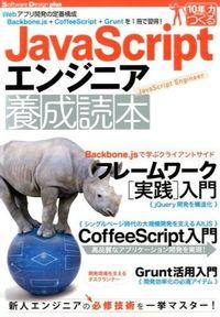 JavaScriptエンジニア養成読本
