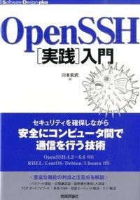 OpenSSH「実践」入門